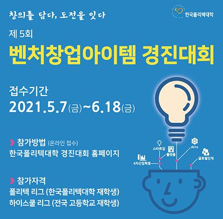 5회-대회-포스터(폴리텍벤처창업아이템경진대회)12.jpg